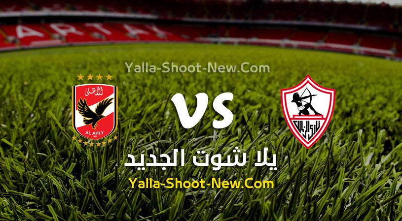 نتيجة مباراة الأهلي والزمالك اليوم السبت بتاريخ 22-08-2020 في الدوري المصري