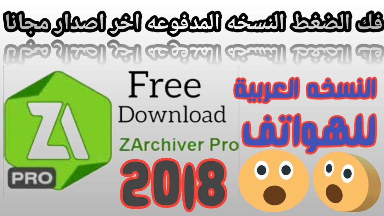 Zarchiver Pro Apk Download 2018