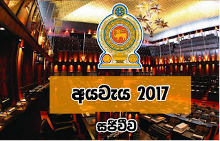 Sri Lanka Budget 2017 Live streaming