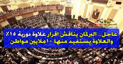 البرلمان يناقش اقرار علاوة دورية 15%.. والعلاوة يستفيد منها 10 ملايين مواطن