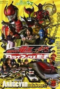 Movie Kamen Rider Kiva - Chúa Tể Lâu Đài Ma Quái 2008 Poster