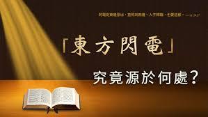 東方閃電-全能神教會