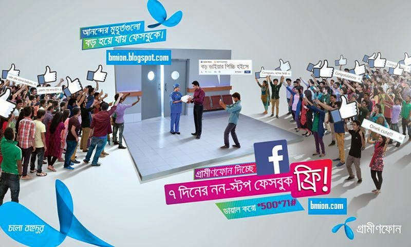 Grameenphone-gp-Non-Stop-Free-Facebook-For-7-Days-Facebook-Messenger-Whatsapp-Also.