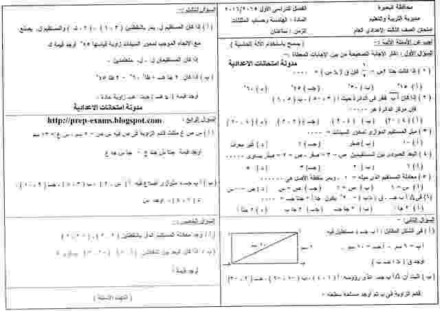 تحميل ورقة امتحان الهندسة محافظة البحيرة الصف الثالث الاعدادى الترم الاول