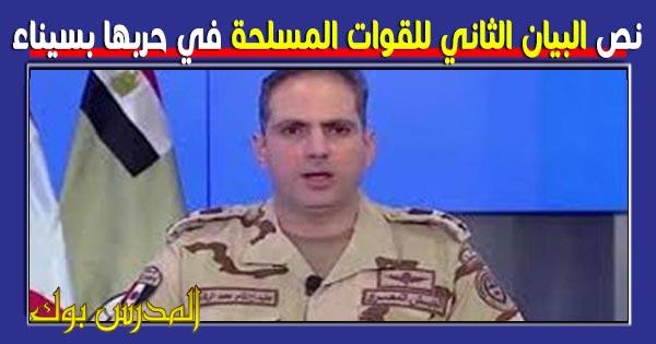 نص البيان الثاني للقوات المسلحة في حربها في سيناء