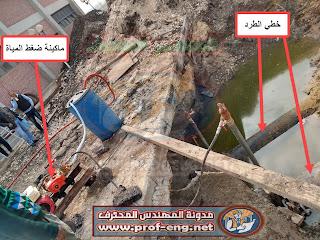 إختبار خطوط طرد الصرف الصحي تحت ضغط