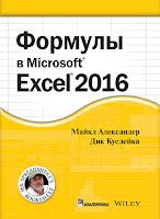 книга Майкла Александера и Ричарда Куслейка «Формулы в Excel 2016» - читайте отдельное сообщение в моем блоге