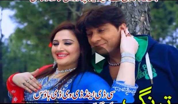 Pashto New Film Song 2016 Hd Mohabat Kar Da Lewano Day