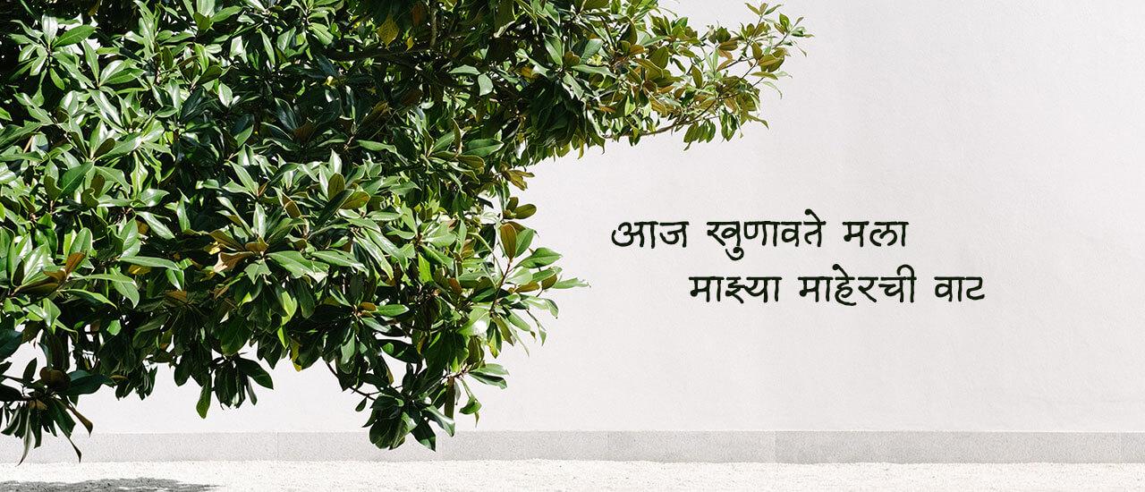 माझ्या माहेरची वाट - मराठी कविता | Majhya Maherachi Vaat - Marathi Kavita