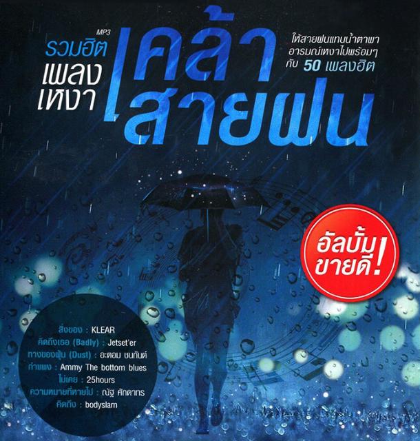 Download [Mp3]-[All Music] รวมเพลงฮิต ให้สายฝนแทนน้ำตา พาอารมณ์เหงาไปพร้อมๆ กับ 50 เพลงฮิต ในอัลบั้ม เพลงเหงา เคล้าสายฝน 4shared By Pleng-mun.com