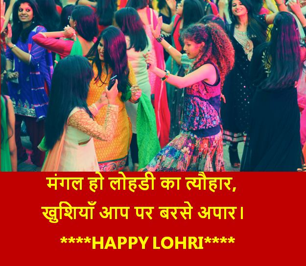 latest lohri images download, lohri images download
