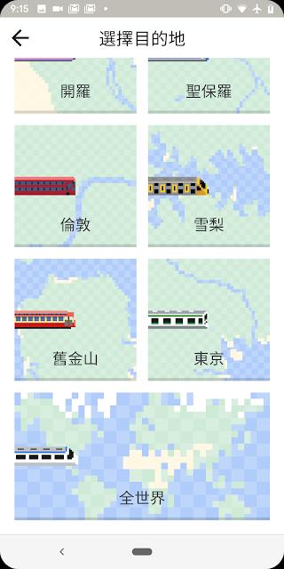 Google地圖貪食蛇小遊戲可以選世界上的六大城市