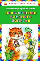 http://www.litmir.co/data/Book/0/153000/153501/Kurlyandskii_Aleksandr_Vy_ne_byli_na_Taiti_Litmir.net_bid153501_original.pdf