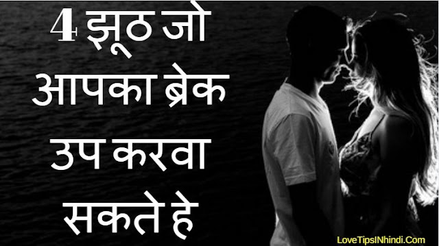 love tips and relationship advice by love guru in hindi