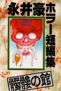Dokuro no Yakata – Truyện tranh