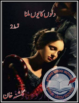 Free download Dilon ka youn milna Episode 2 novel by Gulshana Khan pdf
