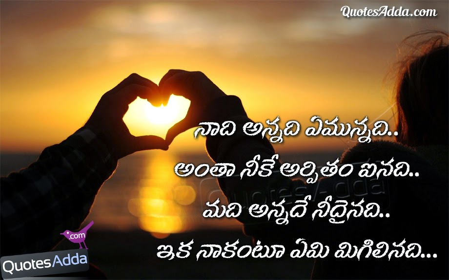 Telugu Love Quotes Beauteous Heart Touching Love Whatsapp Status Telugu Quotes Love Romantic