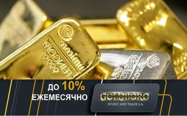 Goldboro отзывы