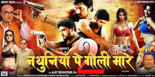 विक्रांत सिंह राजपूत की फिल्म नथुनिया पे गोली मारे 2 - 18 मई को बिहार और झारखण्ड में रिलीज होगी