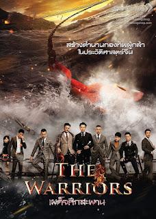 The Warriors เผด็จศึกสะพาน