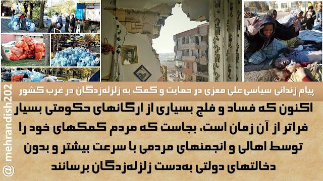 پیام به زلزله زدگان کرمانشاه زندانی سیاسی علی مغزی