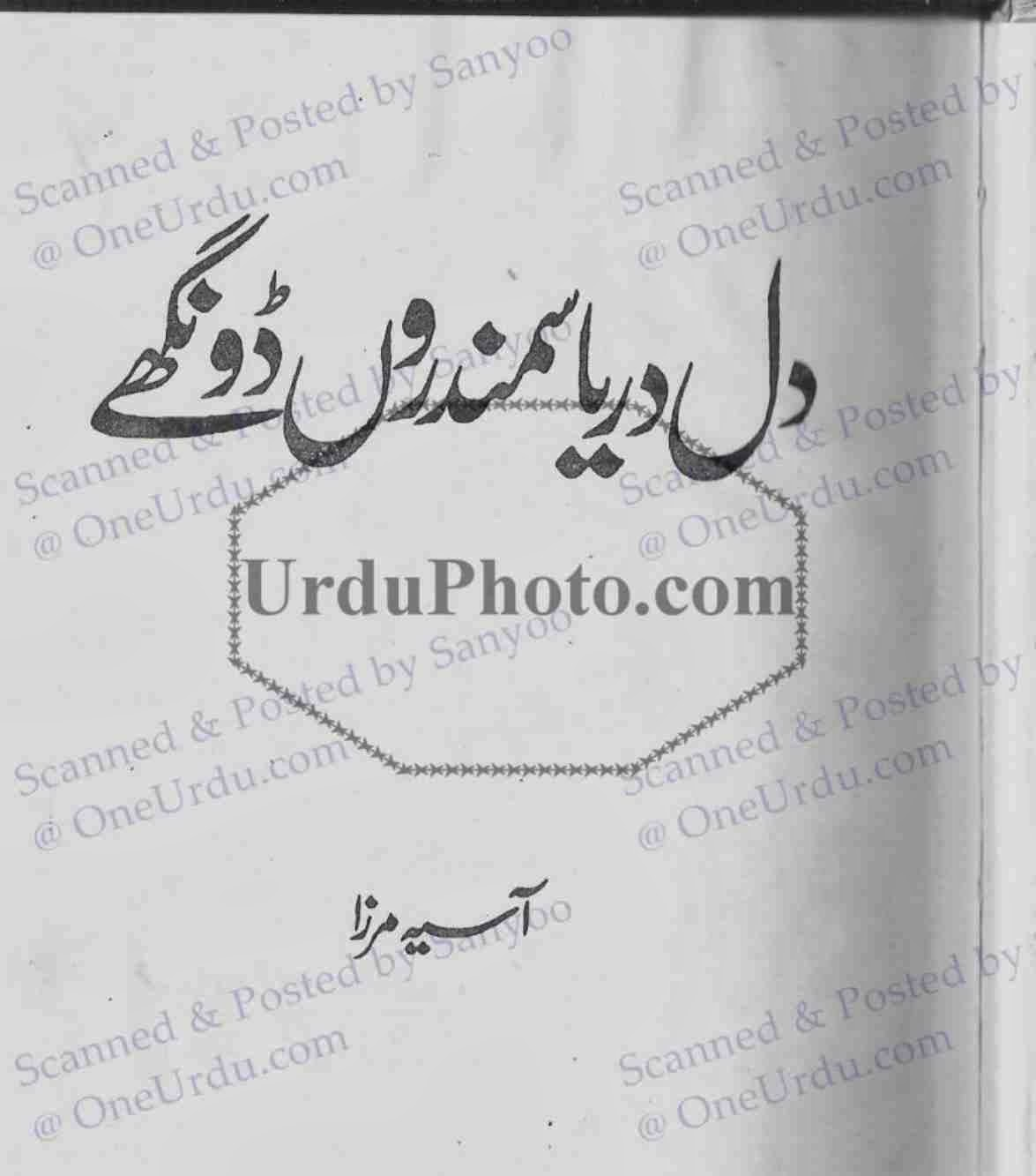 Dil darya samandron donghay Aasia Mirza