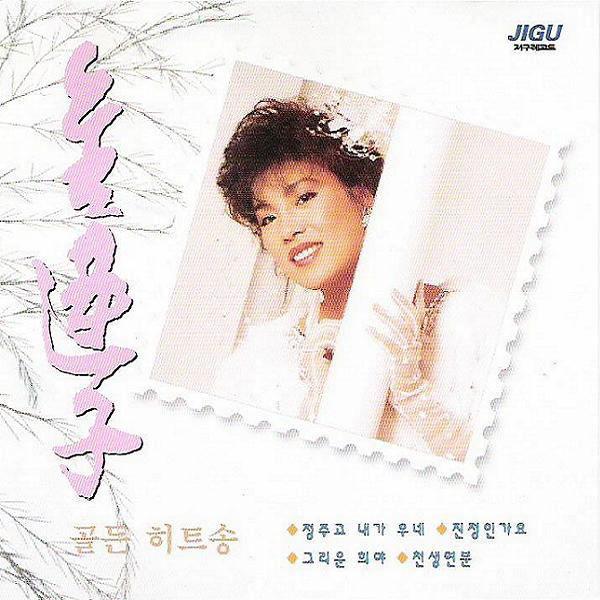 Kim Yon Ja – Kim YeonJa Golden Hitsong