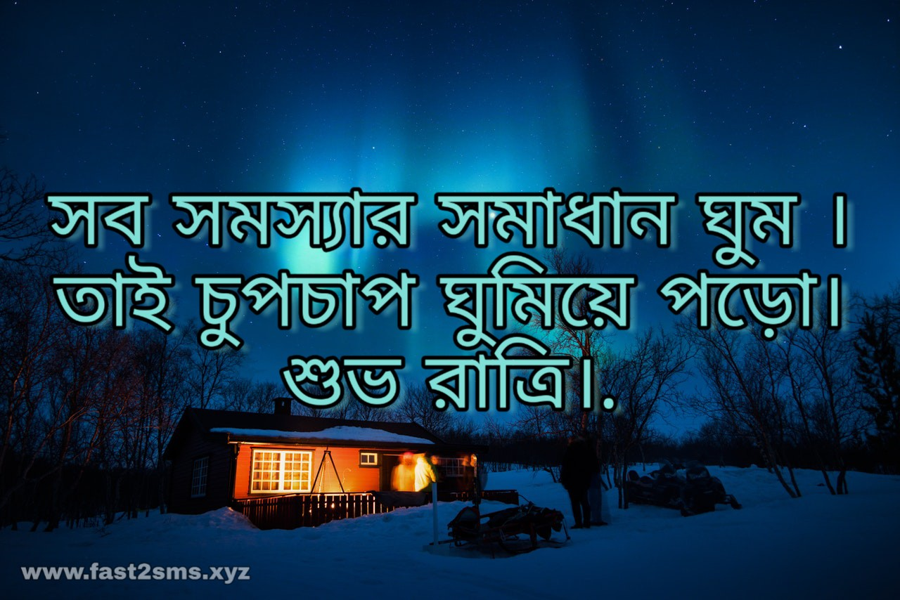 Good Night Bangla SMS | Bengali Subho Ratri By Fast2sms