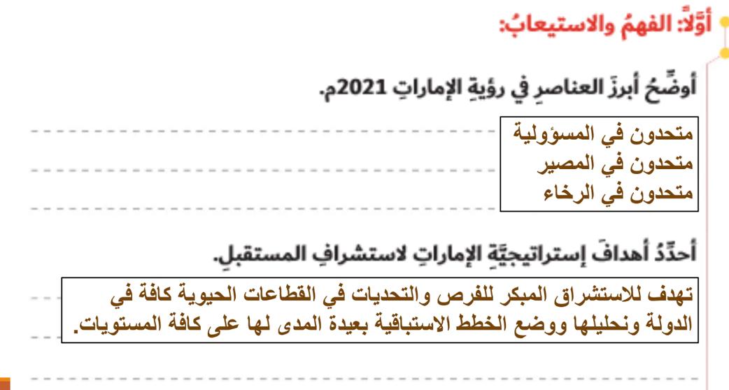 حل الدرس الخامس للصف التاسع مع الإجابات في الدراسات الإجتماعية والتربية الوطنية بوربوينت
