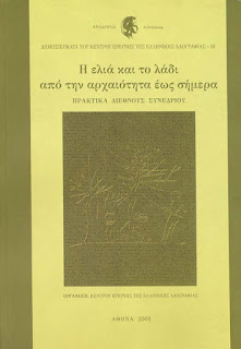 Η Ελιά και το Λάδι από την αρχαιότητα έως σήμερα