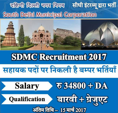 SDMC Recruitment