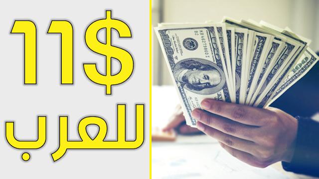 موقع جديد لكسب المال من الانترنت للمبتدئين 11$ للزيارات العربيه + 5$ مجانآ
