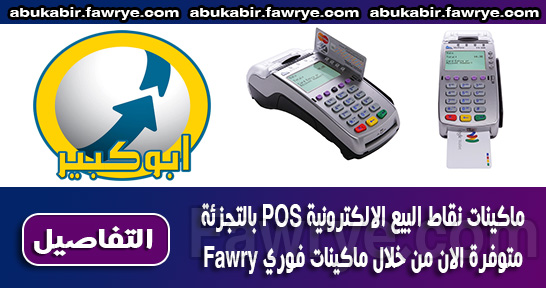 ماكينات نقاط البيع الالكترونية POS بالتجزئة متوفرة الان من خلال ماكينات فوري Fawry