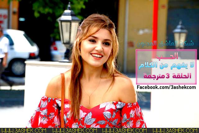 http://www.3ashek.com/2016/06/AskLaftaAanlamaz-Ep3.html