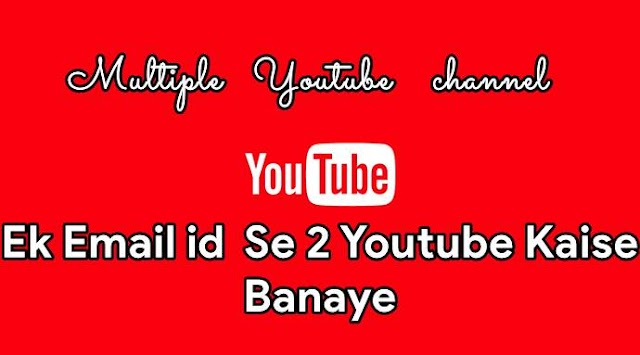 One Account Se Multiple Youtube channels Kaise Banaye.