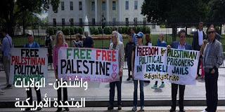 واشنطن- الولايات المتحدة وقفة مع اسرى فلسطين