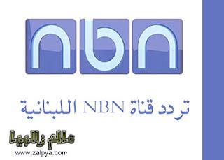 تردد قناة nbn على النايل سات