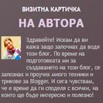 """Притурка """"За автора"""""""