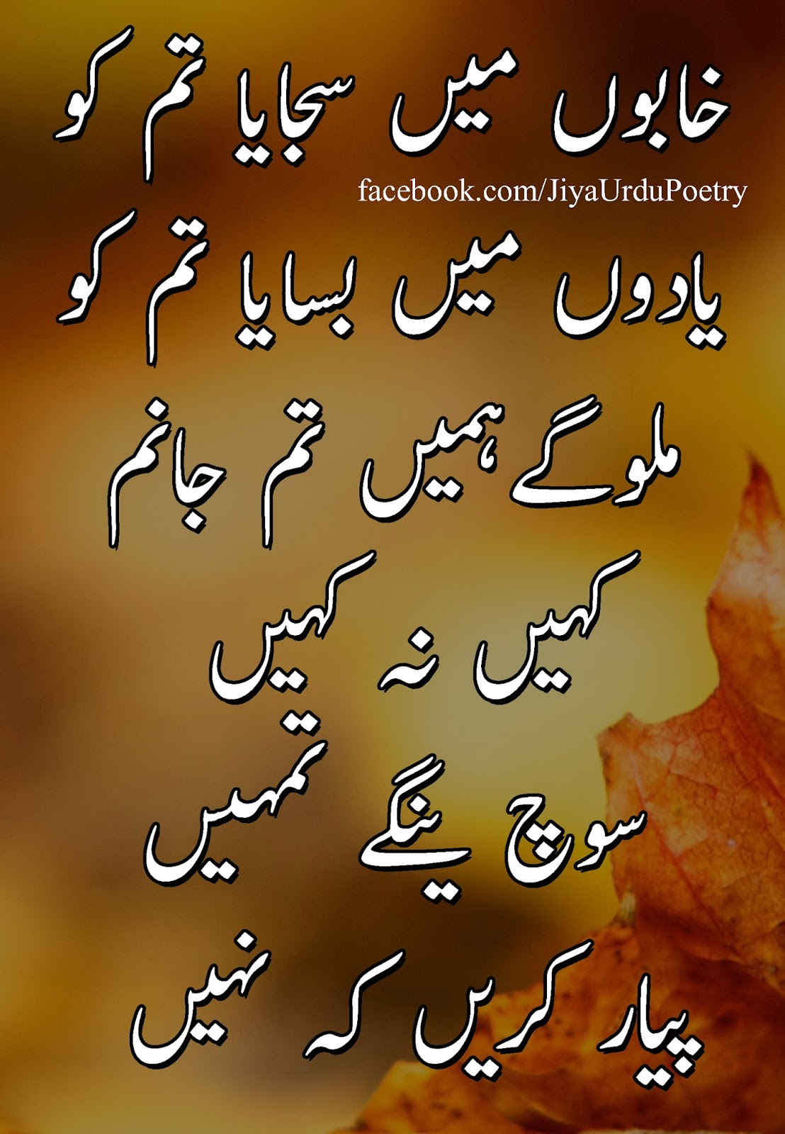 Sad Song poetry