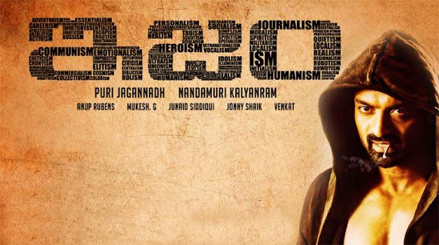 Kalyan Ram's ISM Official Teaser
