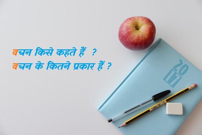 वचन किसे कहते हैं  ? वचन के कितने प्रकार हैं ? | What is Vahan? What are the type of vachan?