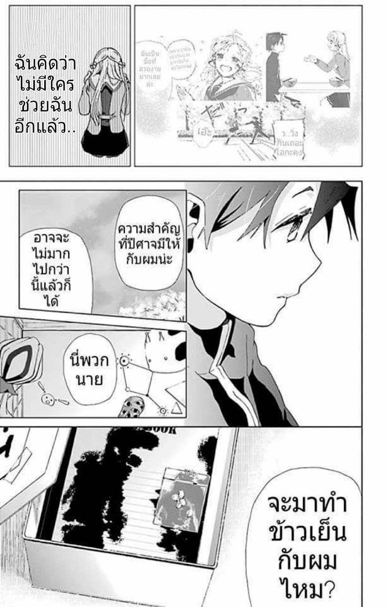 Mahou Tsukai no Deshi ga Warau Toki - หน้า 29
