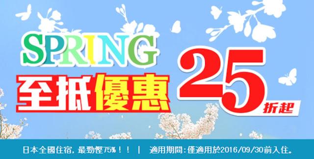 e路東瀛【Spring 至抵優惠】,日本酒店低至25折,9月底前入住。