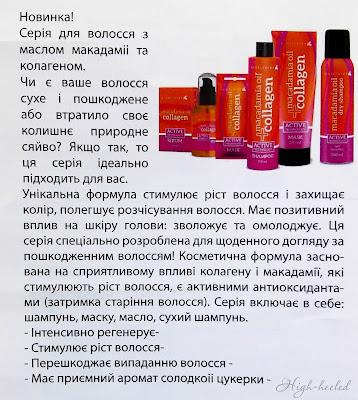 Серия средств по уходу за волосами Macadamia Oil+Collagen от BIOELIXIRE