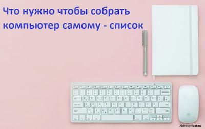 Что нужно чтобы собрать компьютер самому
