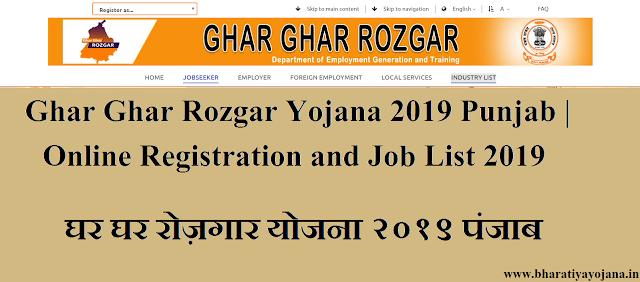 Ghar Ghar Rozgar Yojana punjab, Ghar Ghar Rozgar Yojana 2019,Ghar Ghar Rozgar Yojana online registration,sarkari yojana,bharatiya yojana,government jobs