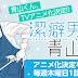 Keppeki Danshi! Aoyama-kun (Episode 1 - 12 END) Subtitle Indonesia