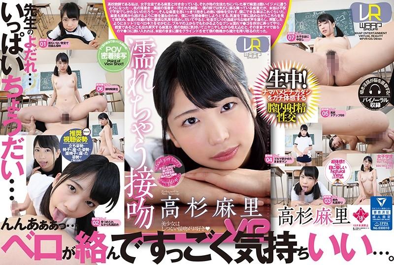 CENSORED WPVR-135 【VR】濡れちゃう接吻 高杉麻里, AV Censored