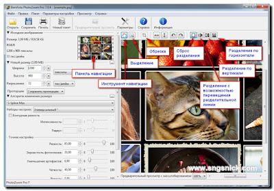 PhotoZoom Pro 7.1 - Инструменты программы