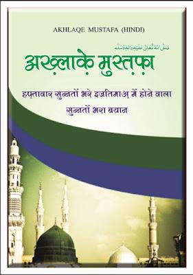 Download: Akhlaq-e-Mustafa pdf in Hindi